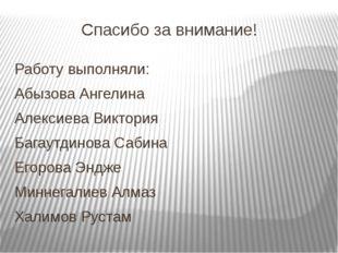 Спасибо за внимание! Работу выполняли: Абызова Ангелина Алексиева Виктория Ба