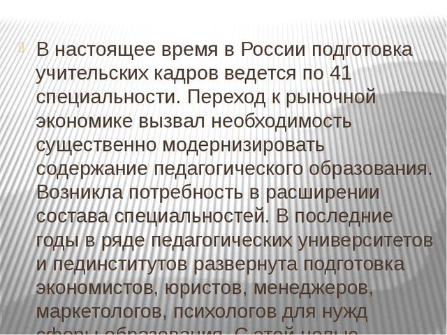 В настоящее время в России подготовка учительских кадров ведется по 41 специ...