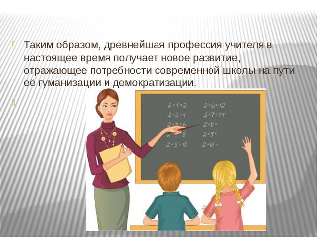 Таким образом, древнейшая профессия учителя в настоящее время получает новое...