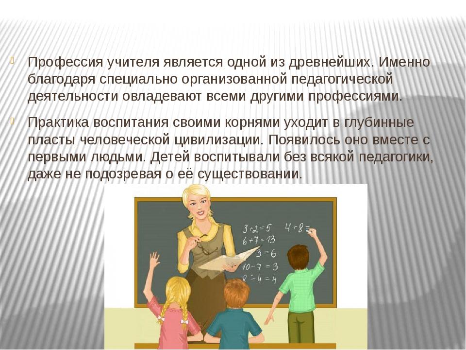 Профессия учителя является одной из древнейших. Именно благодаря специально...