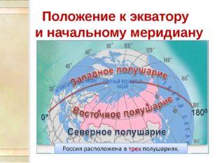 Положение к экватору и начальному меридиану