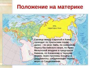 Положение на материке Граница между Европой и Азией проходит по Уральским гор