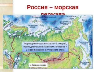 Россия – морская держава