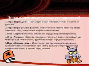 """Использование дидактических игр-упражнений при изучении темы """"Лексика« . 1."""