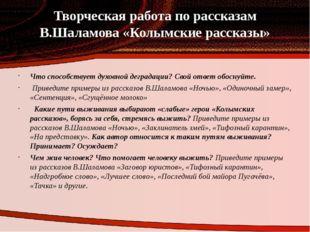 Творческая работа по рассказам В.Шаламова «Колымские рассказы» Что способству