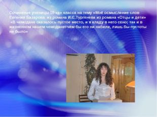 Сочинение ученицы 10 «а» класса на тему «Моё осмысление слов Евгения Базаров