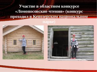 Участие в областном конкурсе «Ломоносовские чтения» (конкурс проходил в Кеноз
