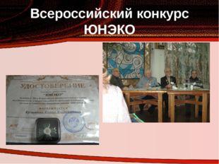 Всероссийский конкурс ЮНЭКО