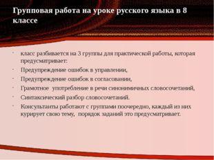 Групповая работа на уроке русского языка в 8 классе класс разбивается на 3 гр