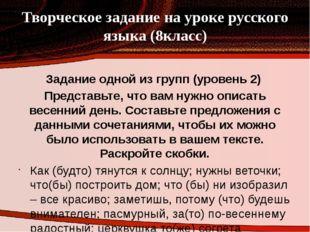 Творческое задание на уроке русского языка (8класс) Задание одной из групп (у