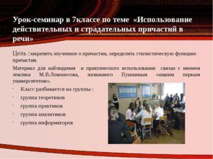 Урок-семинар в 7классе по теме «Использование действительных и страдательных