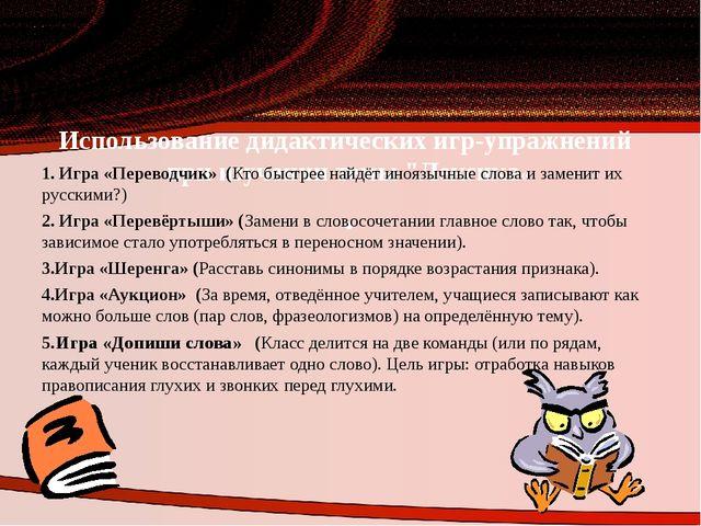 """Использование дидактических игр-упражнений при изучении темы """"Лексика« . 1...."""