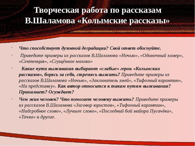 Творческая работа по рассказам В.Шаламова «Колымские рассказы» Что способству...