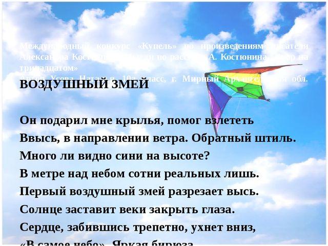 Международный конкурс «Купель» по произведениям писателя Александра Костюнин...