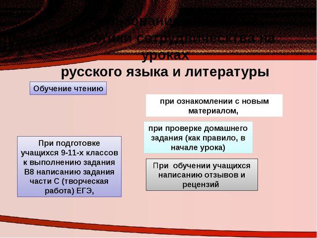 Использование элементов педагогики сотрудническтва на уроках русского языка и...