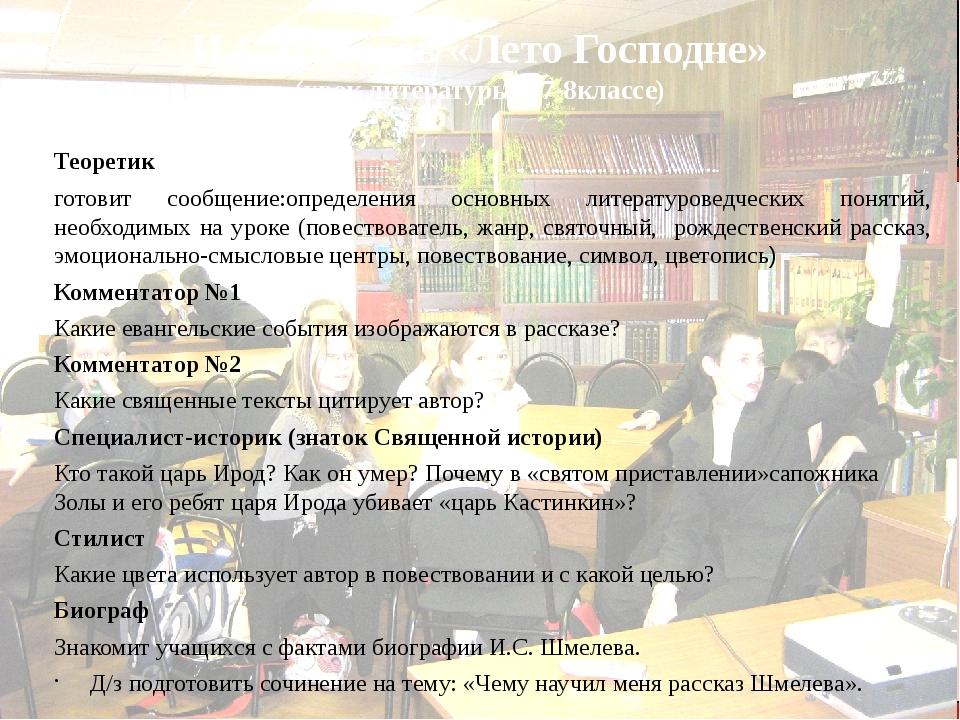 И.С.Шмелёв «Лето Господне» (урок литературы в 7-8классе) Теоретик готовит соо...
