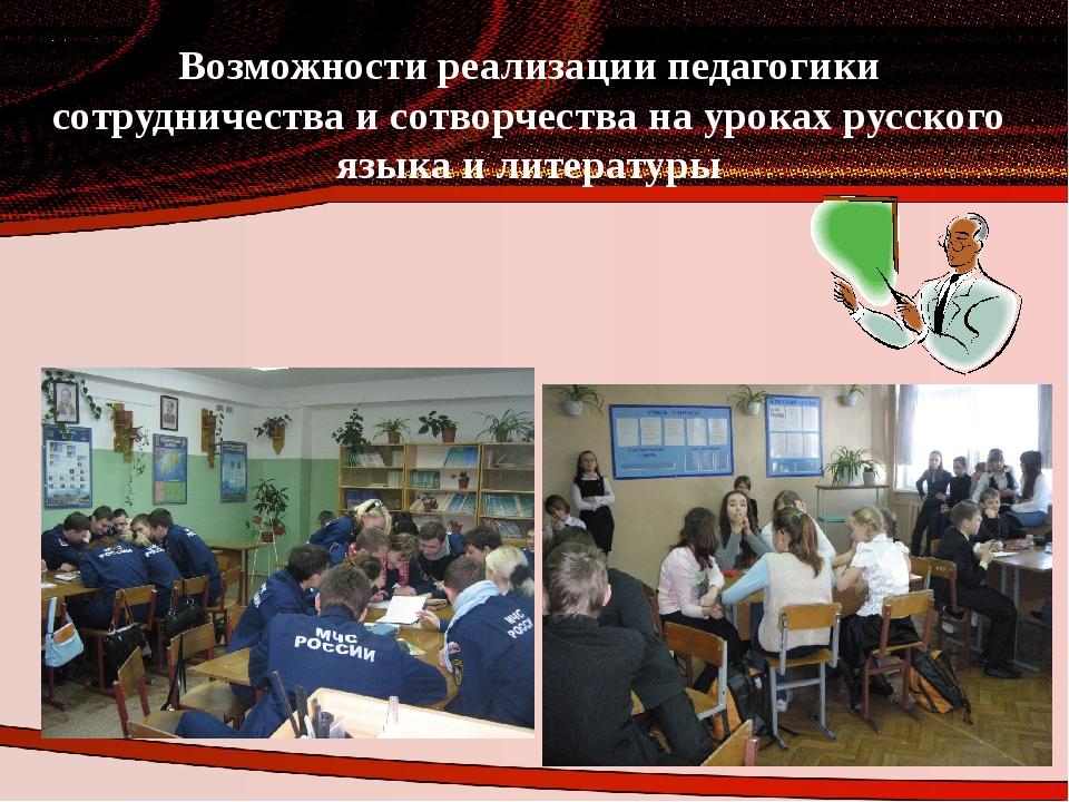 Возможности реализации педагогики сотрудничества и сотворчества на уроках рус...