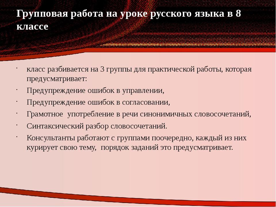 Групповая работа на уроке русского языка в 8 классе класс разбивается на 3 гр...