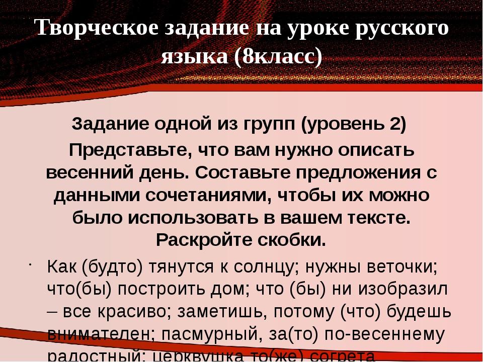 Творческое задание на уроке русского языка (8класс) Задание одной из групп (у...