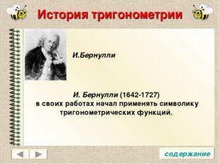 История тригонометрии содержание И.Бернулли И. Бернулли (1642-1727) в своих р