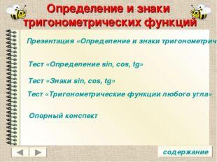 Определение и знаки тригонометрических функций содержание Презентация «Опреде