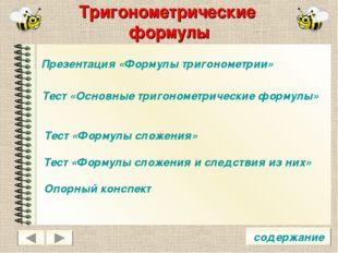 Тригонометрические формулы содержание Презентация «Формулы тригонометрии» Тес