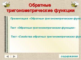 Обратные тригонометрические функции содержание Презентация «Обратные тригоном