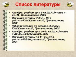 Список литературы Алгебра: учебник для 9 кл./Ш.А.Алимов и др./М., Просвещение