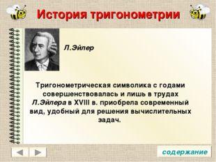 История тригонометрии содержание Л.Эйлер Тригонометрическая символика с годам