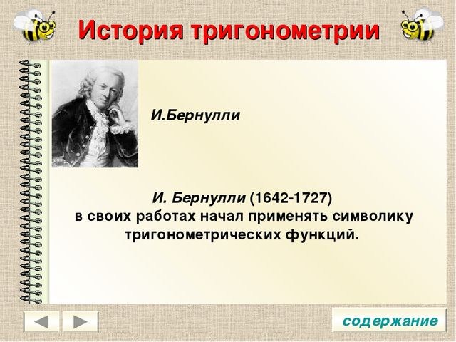 История тригонометрии содержание И.Бернулли И. Бернулли (1642-1727) в своих р...