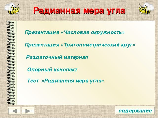 Радианная мера угла содержание Презентация «Числовая окружность» Презентация...
