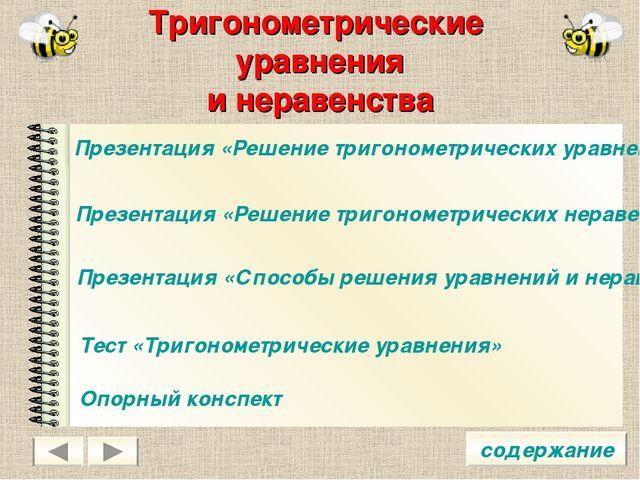 Тригонометрические уравнения и неравенства содержание Презентация «Решение тр...
