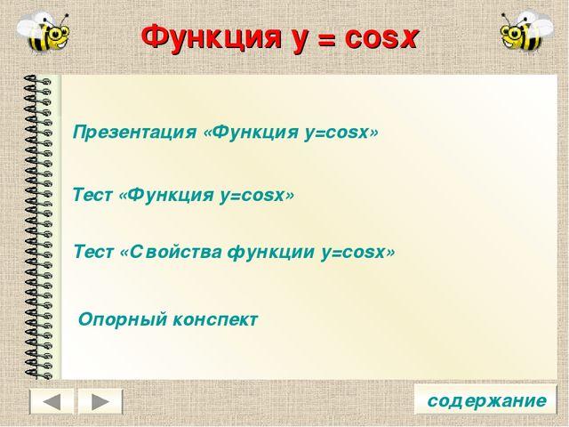 Функция у = cosх содержание Презентация «Функция y=cosx» Тест «Функция y=cosx...