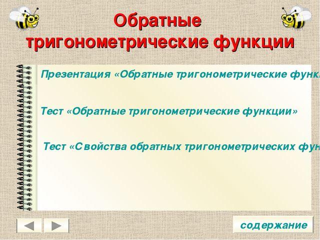 Обратные тригонометрические функции содержание Презентация «Обратные тригоном...