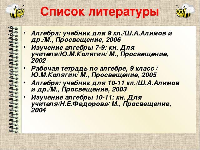 Список литературы Алгебра: учебник для 9 кл./Ш.А.Алимов и др./М., Просвещение...