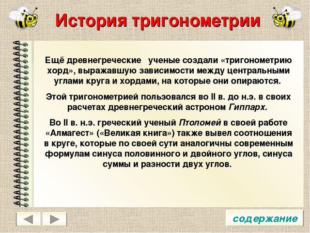 История тригонометрии содержание Ещё древнегреческие ученые создали «тригон...
