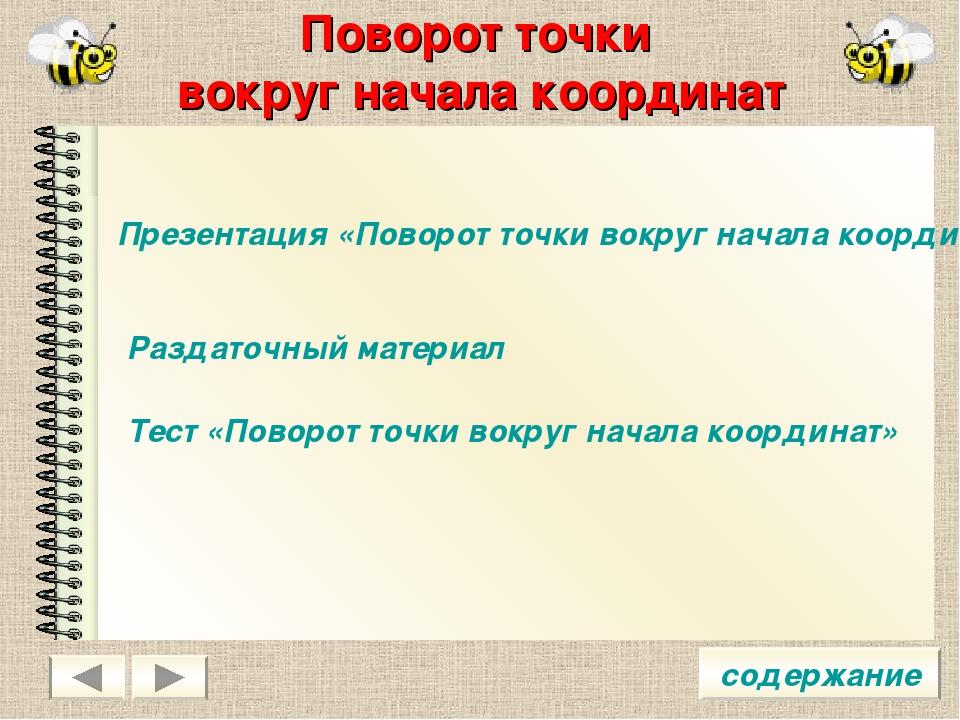 Поворот точки вокруг начала координат содержание Презентация «Поворот точки в...