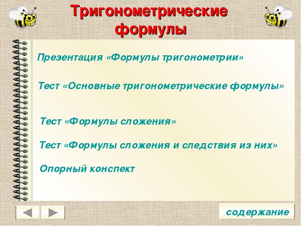 Тригонометрические формулы содержание Презентация «Формулы тригонометрии» Тес...