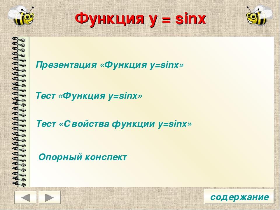 Функция у = sinх содержание Презентация «Функция y=sinx» Тест «Функция y=sinx...