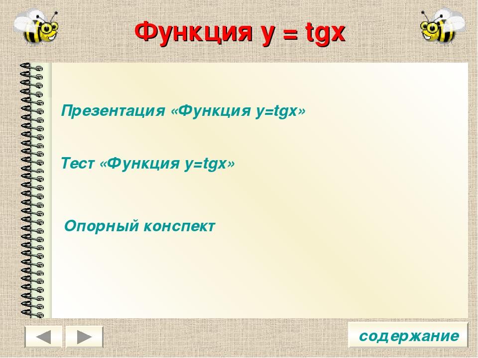 Функция у = tgх содержание Презентация «Функция y=tgx» Тест «Функция y=tgx» О...