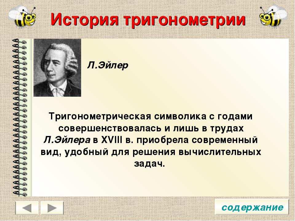 История тригонометрии содержание Л.Эйлер Тригонометрическая символика с годам...