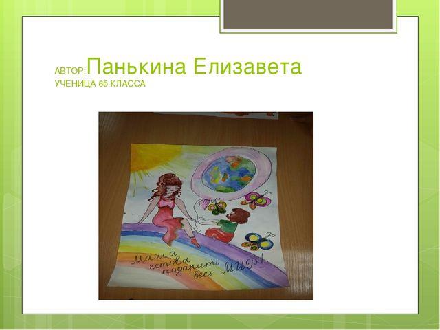 АВТОР:Панькина Елизавета УЧЕНИЦА 6б КЛАССА