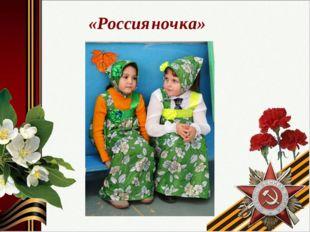 «Россияночка»