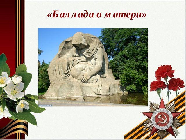 «Баллада о матери»