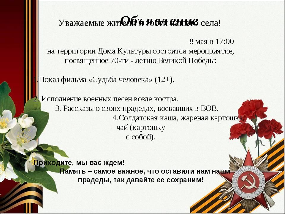 Объявление Уважаемые жители и гости нашего села! 8 мая в 17:00 на территории...