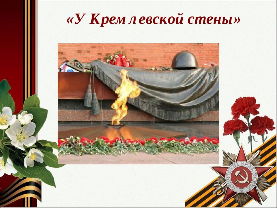 «У Кремлевской стены»