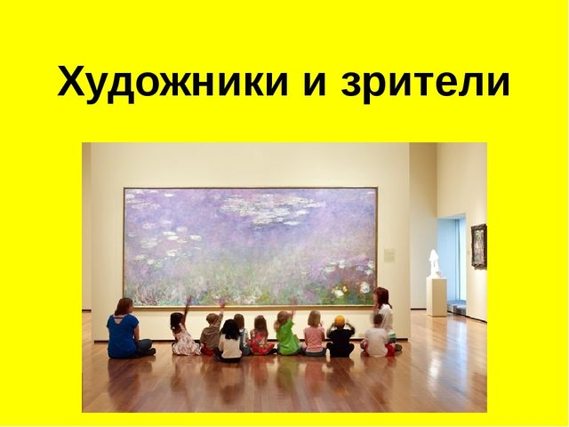 Урок по изо в 1 классе художник и зрители