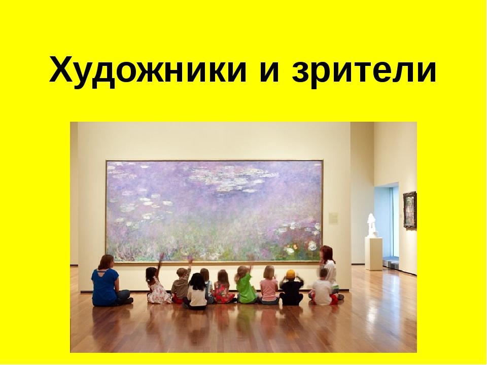 презентация по изо 1 класс художники и зрители