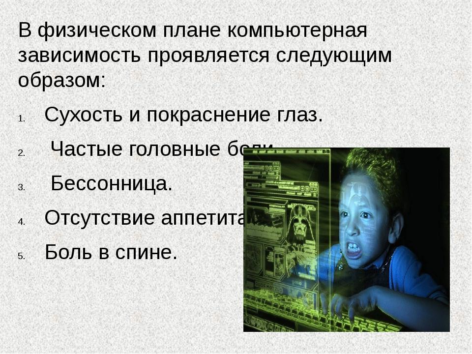 В физическом плане компьютерная зависимость проявляется следующим образом: Су...