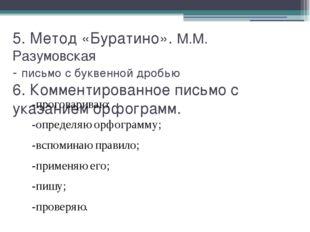 5. Метод «Буратино». М.М. Разумовская - письмо с буквенной дробью 6. Комменти